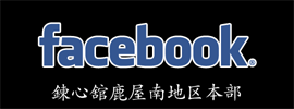 少林寺流空手道 錬心舘 鹿屋南地区本部 FACEBOOK