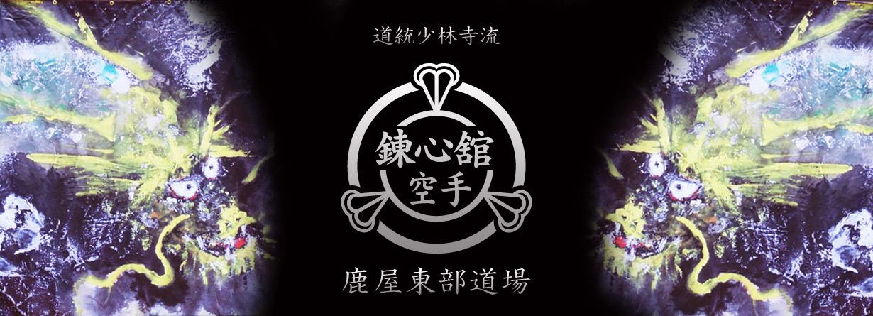 道統少林寺流 錬心舘 鹿屋東部道場