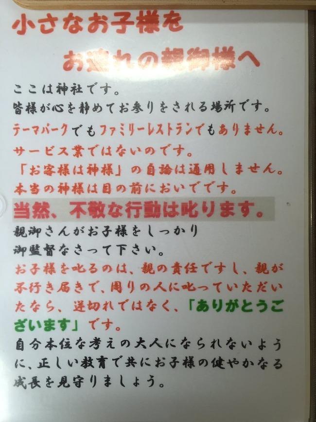 神社張り紙