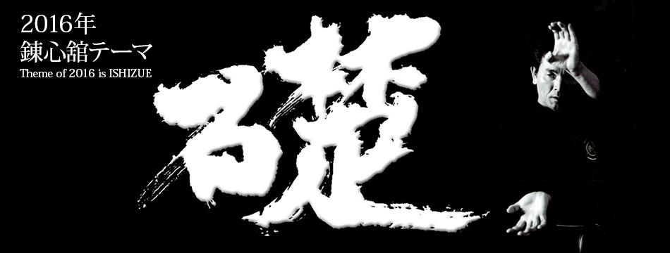 錬心舘テーマ平成28年
