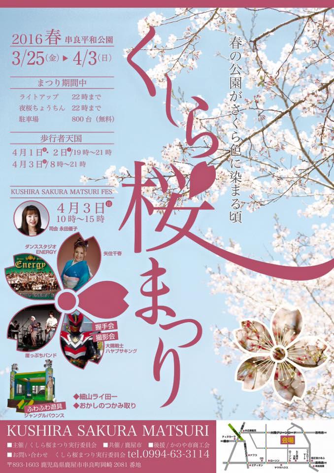 串良桜祭り