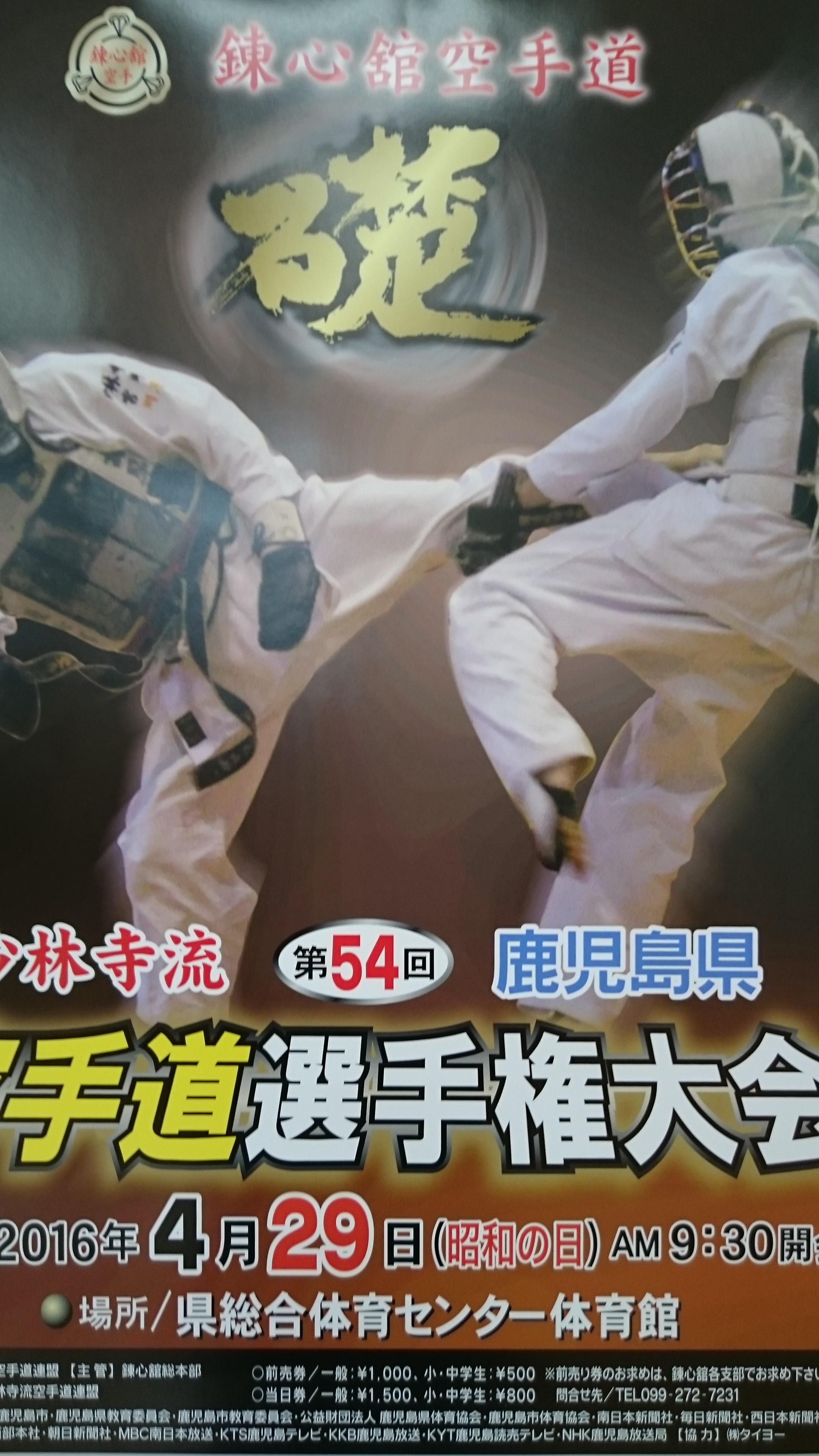 県大会ポスター